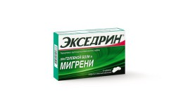 Экседрин, табл. п/о пленочной №10