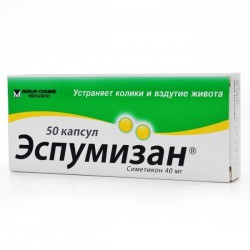 Эспумизан, капс. 40 мг №50