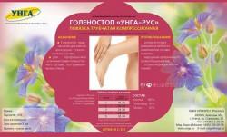 Голеностоп компрессионный, Унга-рус р. 3 арт. С-331